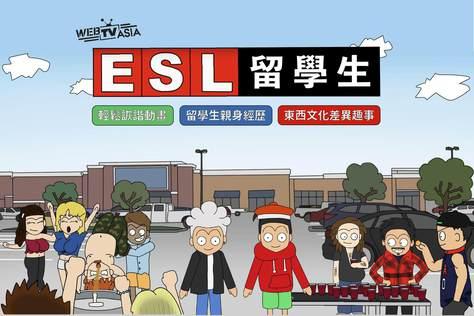 ESL留學生第1季
