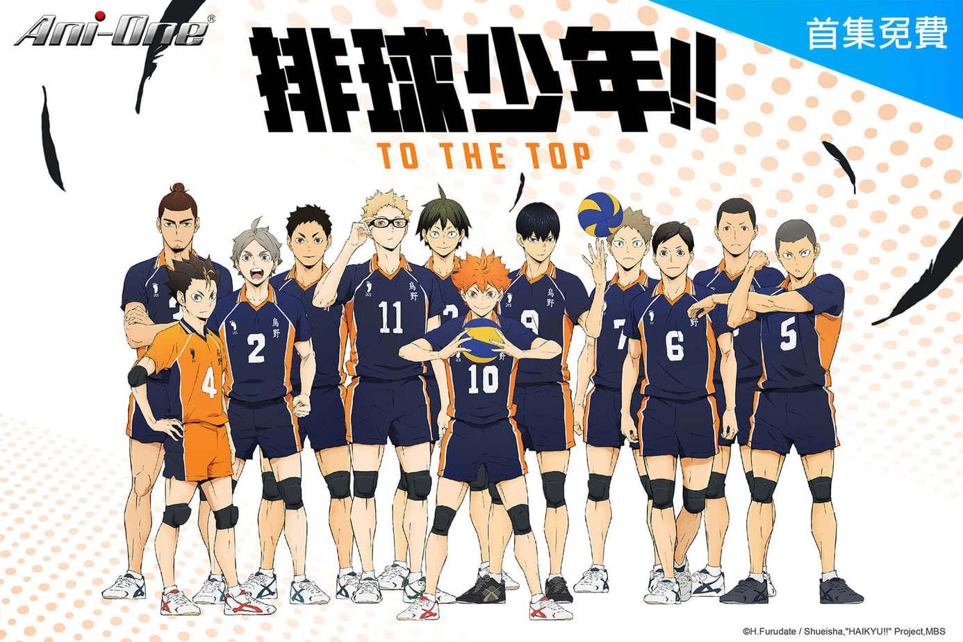 排球少年!!第4季