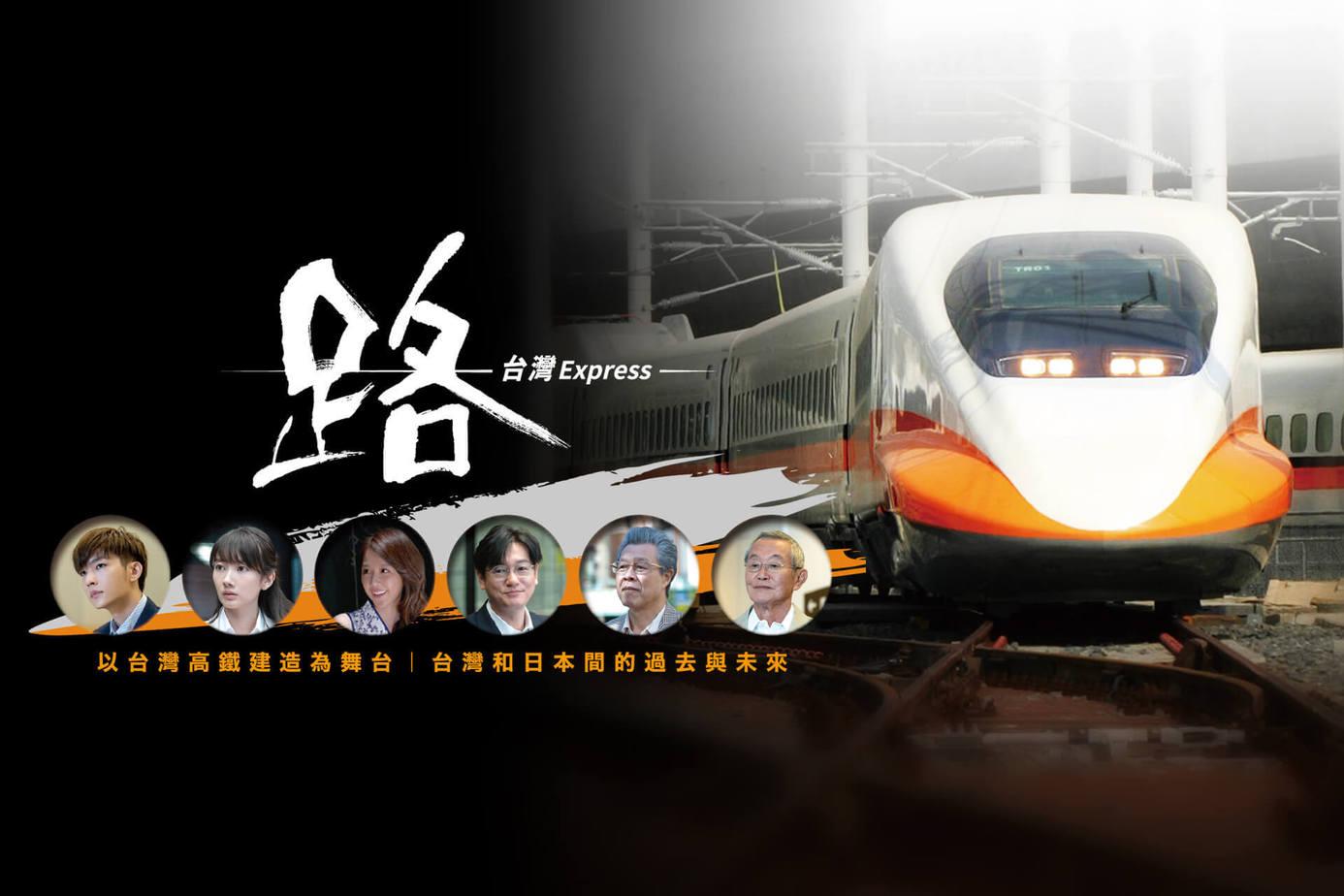 路~台灣Express~