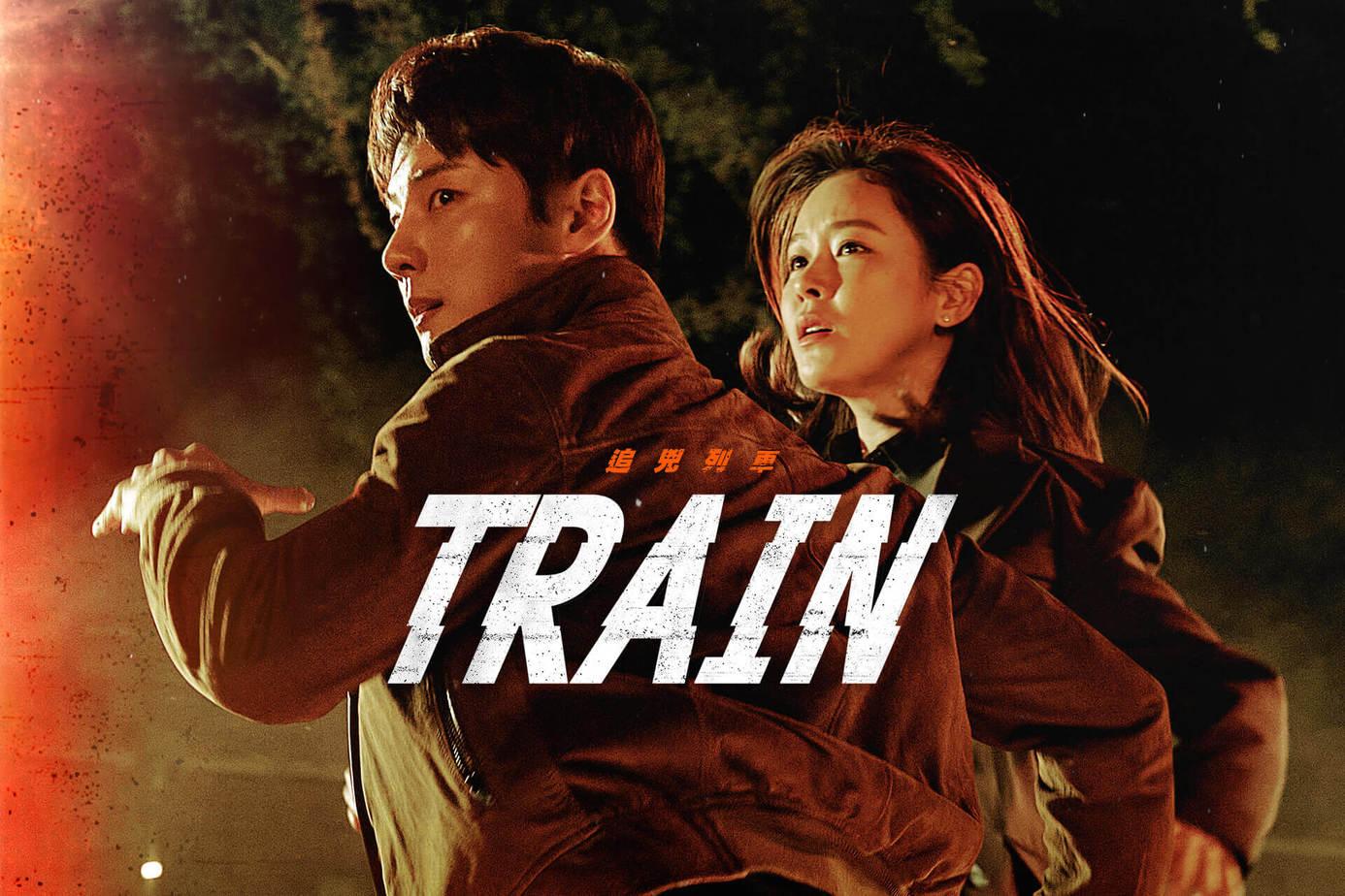 TRAIN:追兇列車
