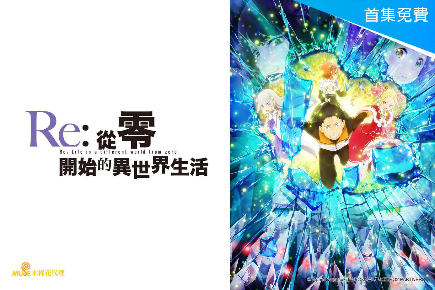 Re:從零開始的異世界生活第2季