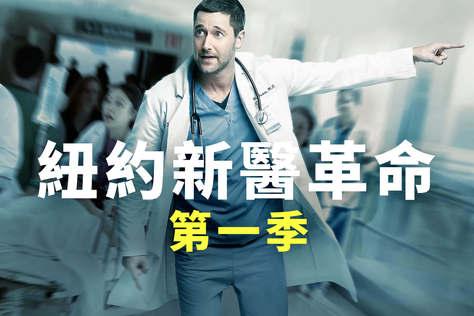 紐約新醫革命第1季