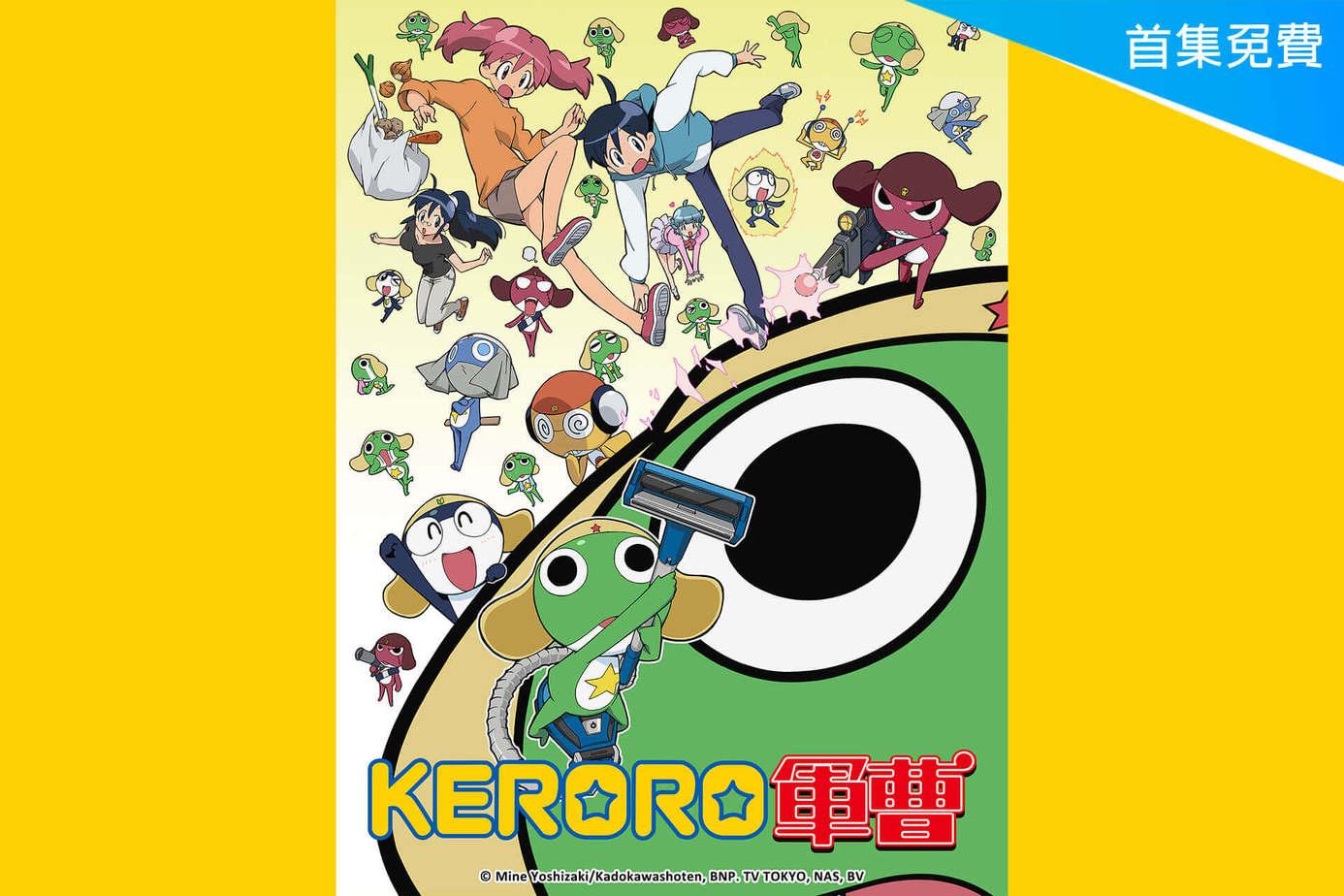 Keroro軍曹第1季