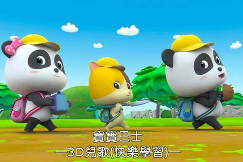 寶寶巴士-3D兒歌(快樂學習)