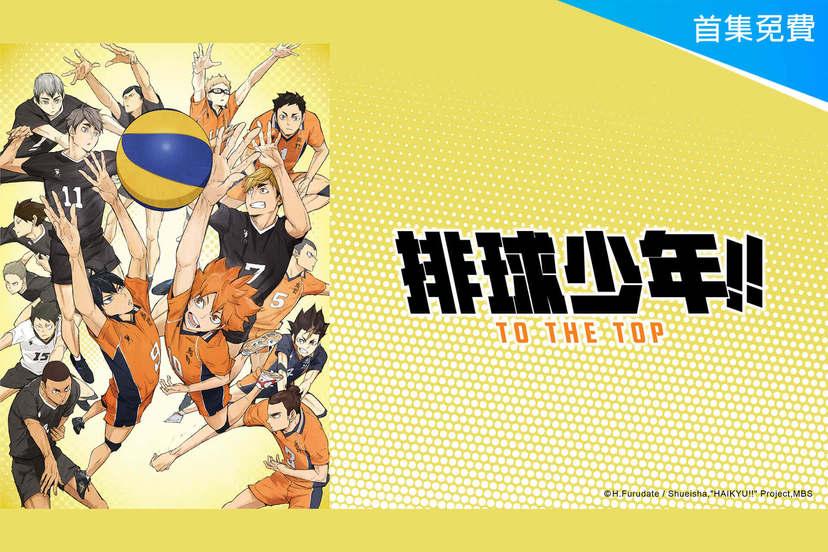 排球少年!! TO THE TOP(Part 2)