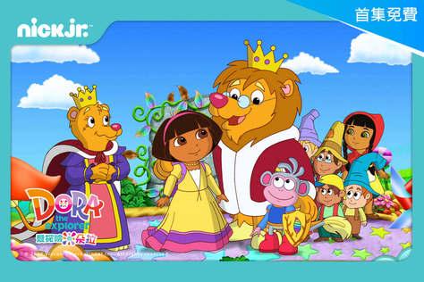 朵拉拯救童話王國