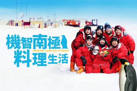 機智南極料理生活