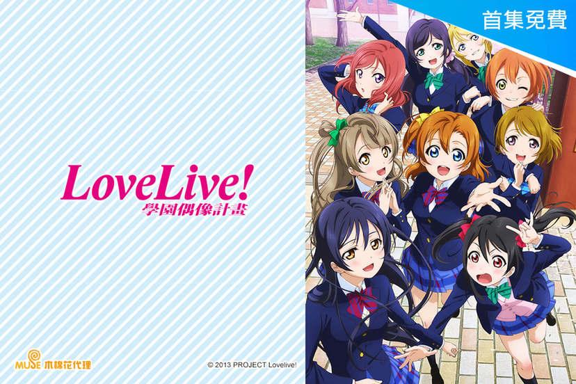 Love Live!第1季