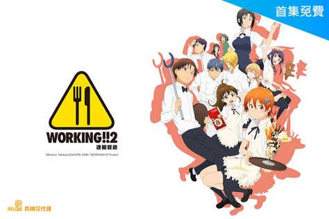 WORKING!!迷糊餐廳第2季