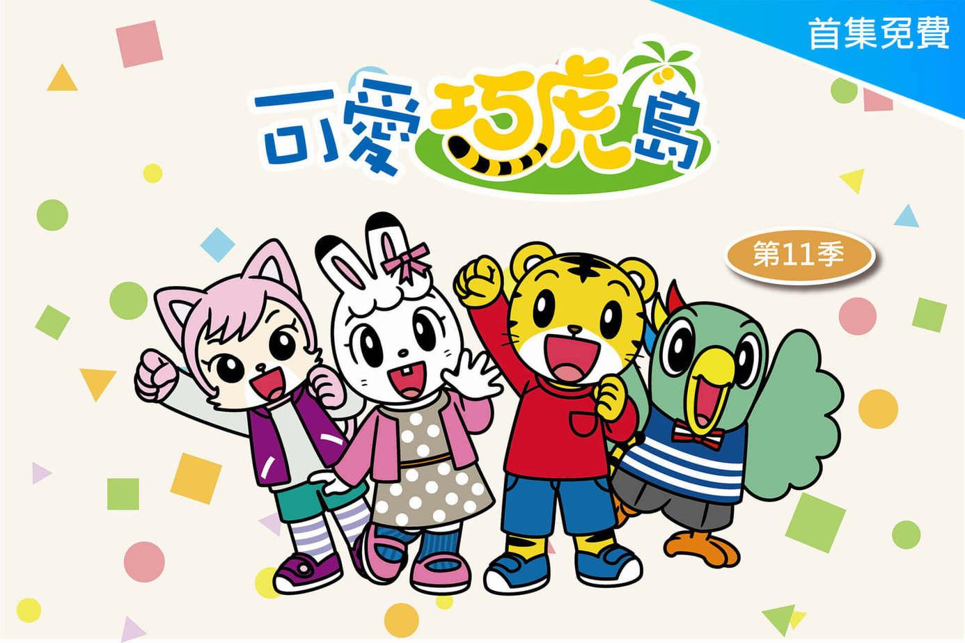 可愛巧虎島第11季