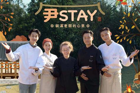 尹STAY