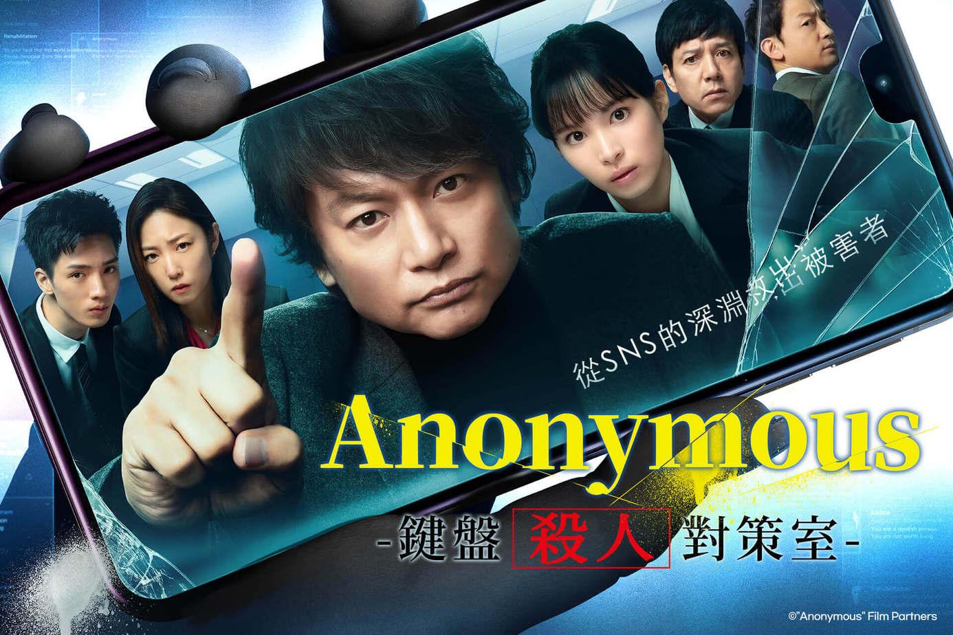 Anonymous-鍵盤殺人對策室-