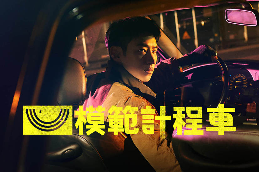 模範計程車