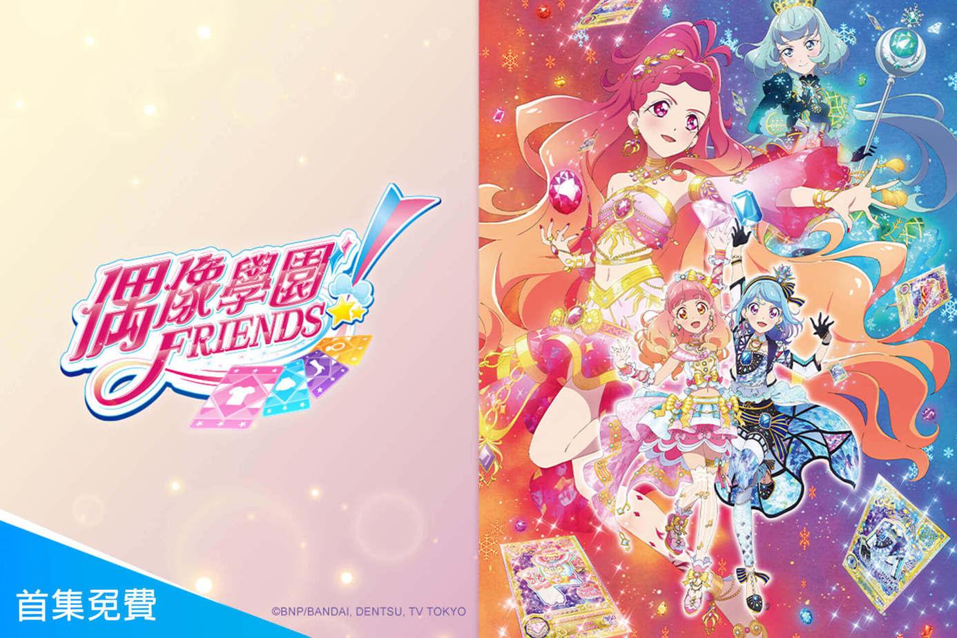 偶像學園Friends!第2季