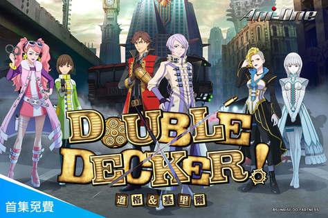 Double Decker!道格&基里爾