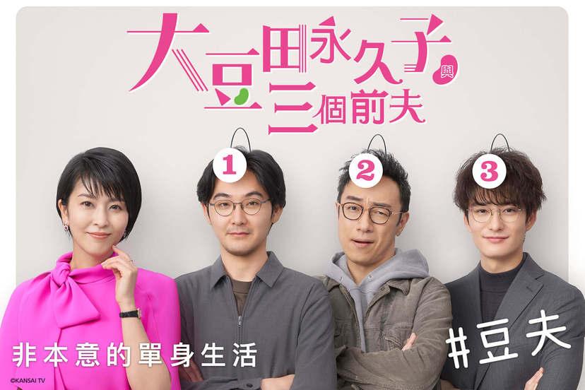 大豆田永久子與三個前夫