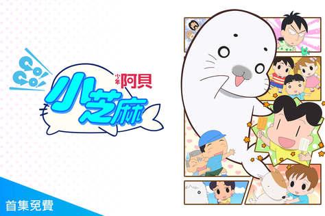 少年阿貝GO!GO!小芝麻第4季