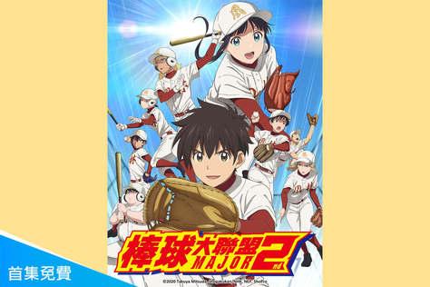 棒球大聯盟2nd第2季