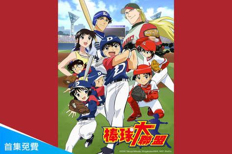 棒球大聯盟第1季