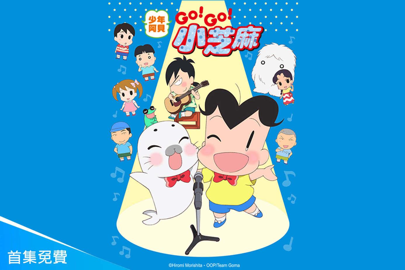 少年阿貝GO!GO!小芝麻第3季