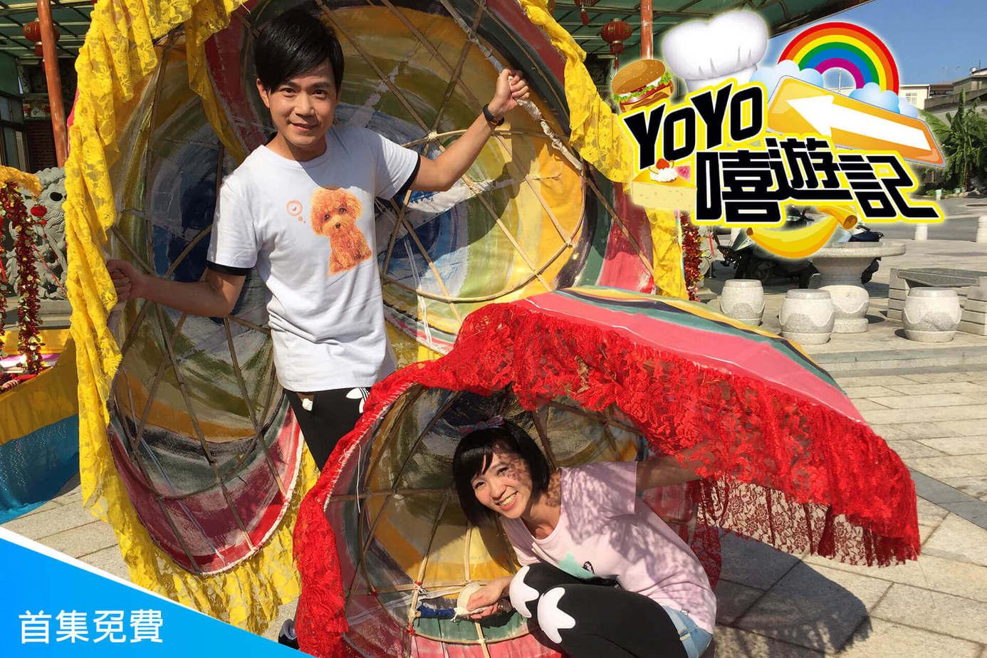 YOYO嘻遊記第13季