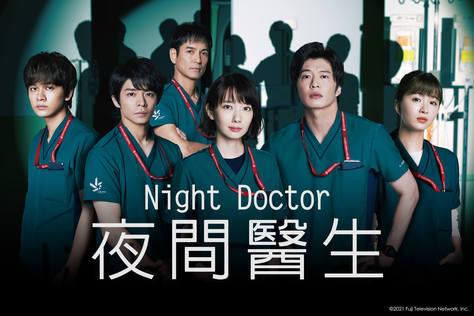 Night Doctor夜間醫生