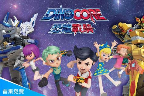 DinoCore恐龍戰騎第5季