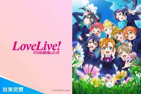 Love Live!學園偶像計畫第2季