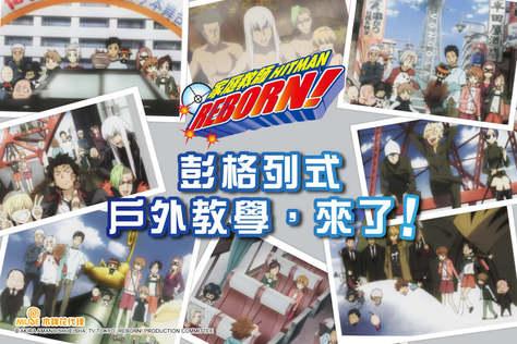 家庭教師-彭格列式戶外教學,來了!(OVA)