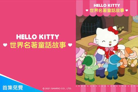 Hello Kitty世界名著童話故事