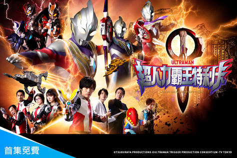 超人力霸王特利卡:NEW GENERATION TIGA