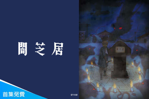 闇芝居第9季