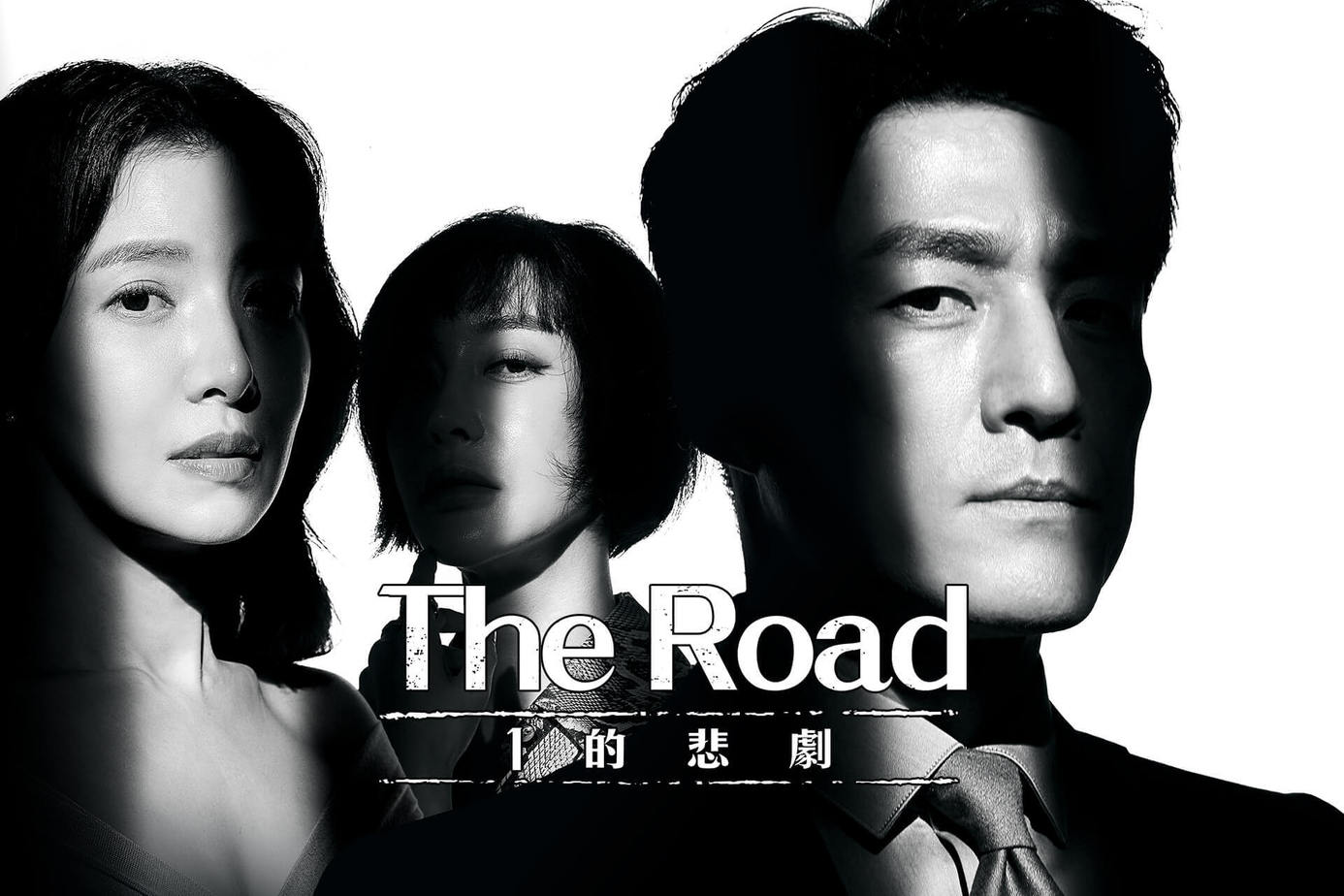 The Road:1的悲劇