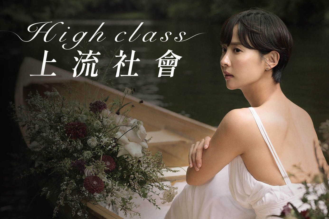 High class上流社會