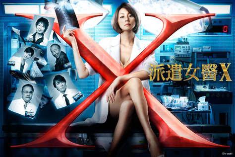 派遣女醫X第2季