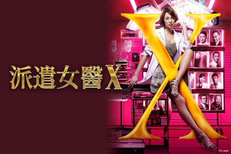 派遣女醫X第3季