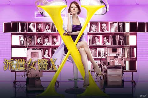 派遣女醫X第4季