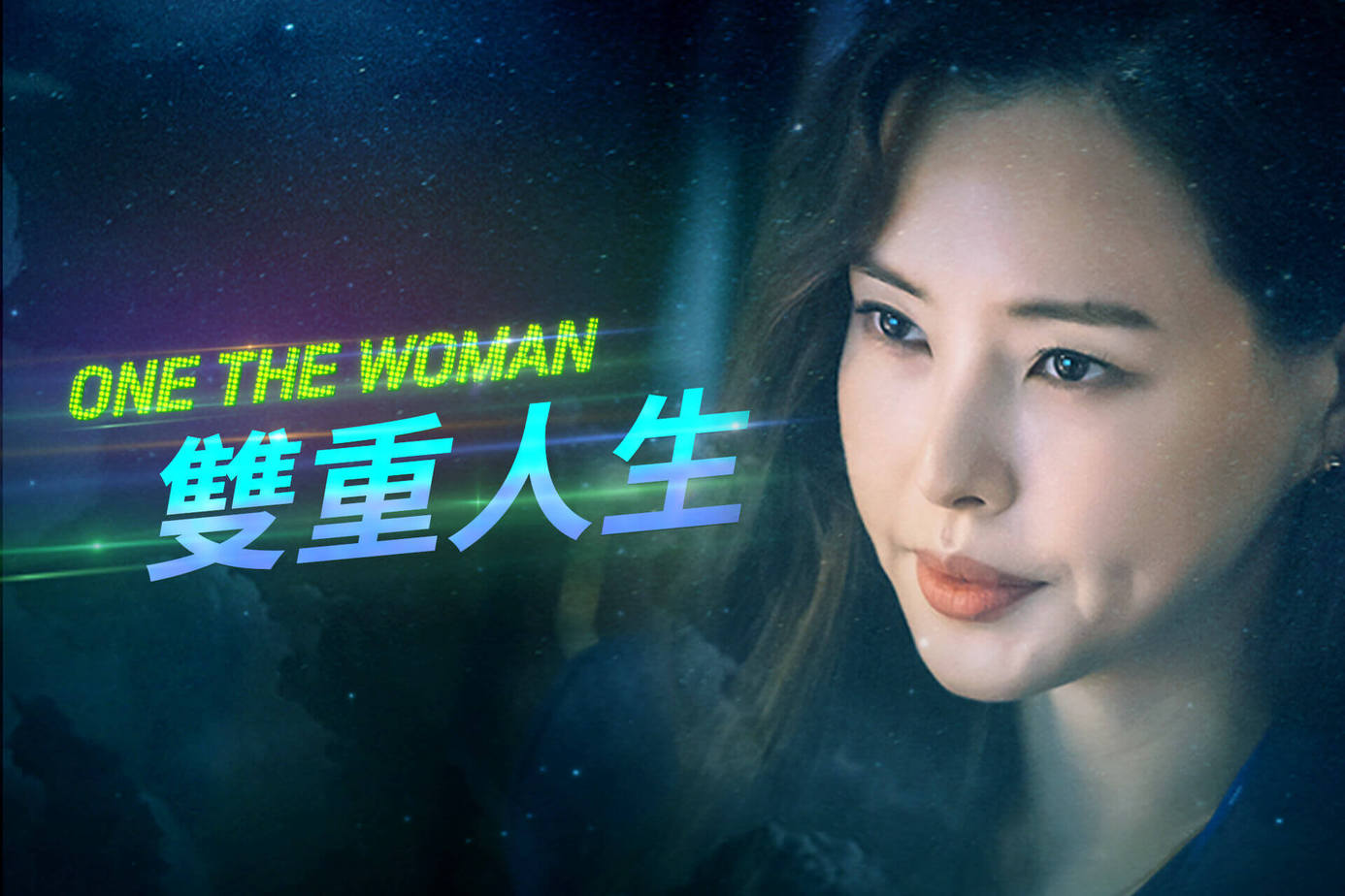 ONE THE WOMAN雙重人生