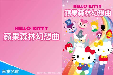 Hello Kitty蘋果森林幻想曲