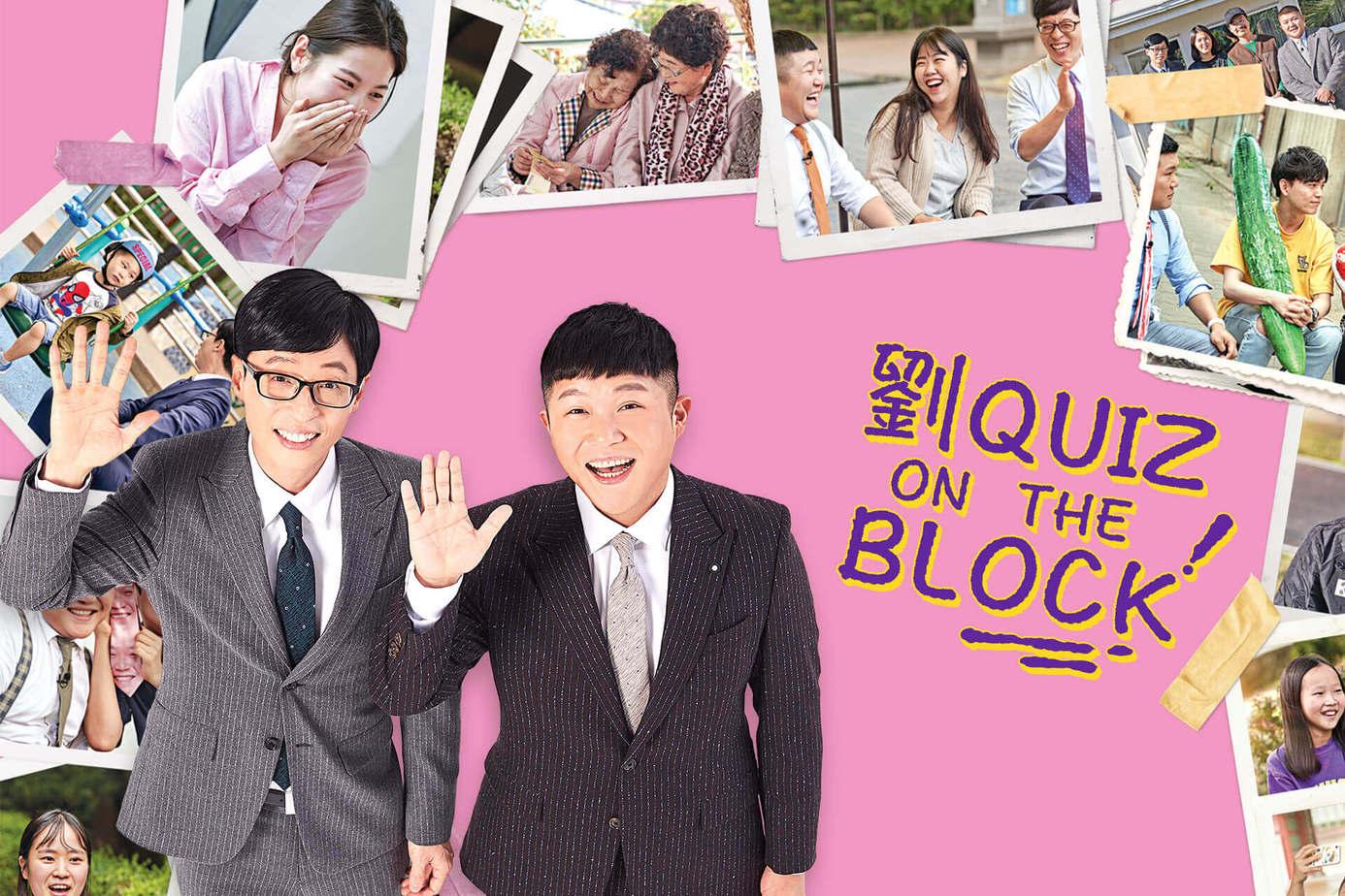 劉QUIZ ON THE BLOCK