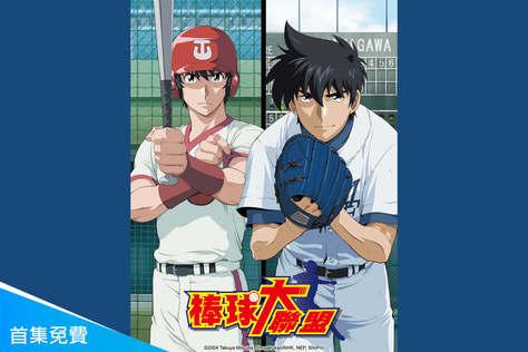 棒球大聯盟第2季
