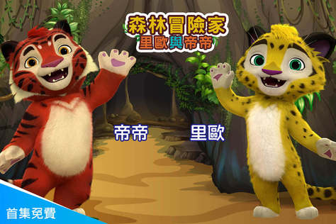 森林冒險家-里歐與帝帝