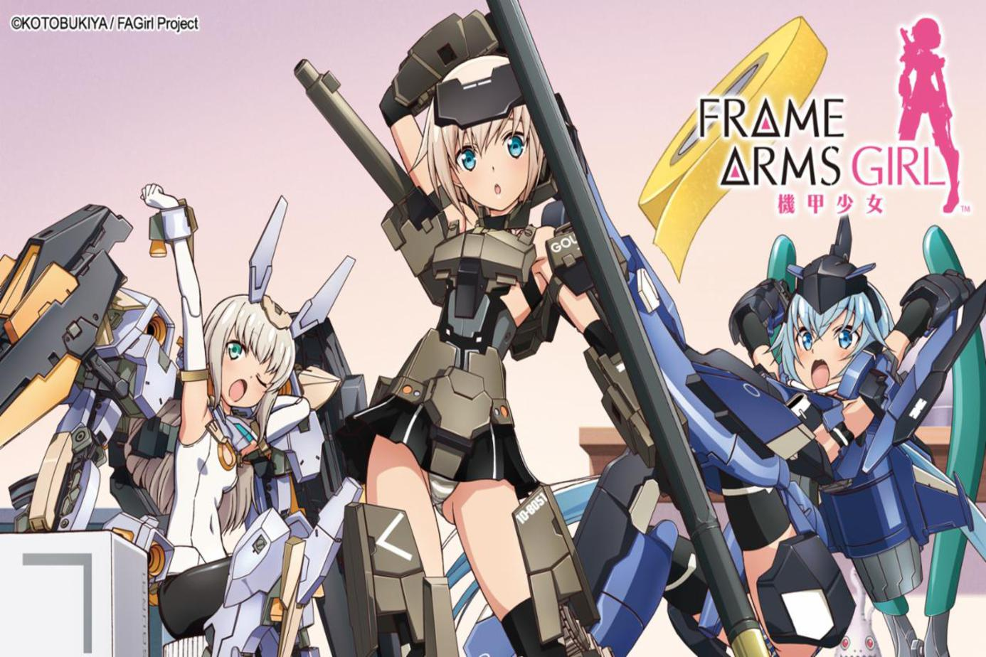 機甲少女Frame_Arms_Girl