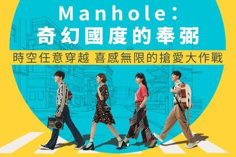 Manhole_第1集