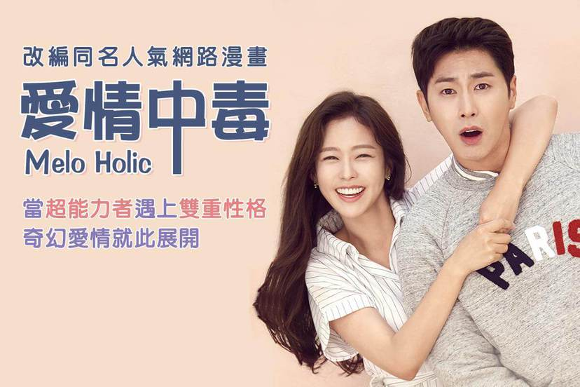 Melo Holic愛情中毒