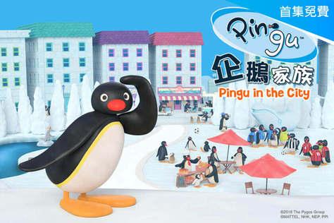 新企鵝家族第1季