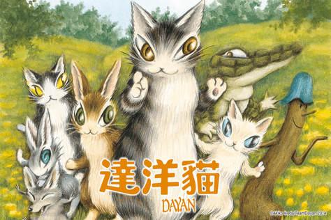 達洋貓第1季