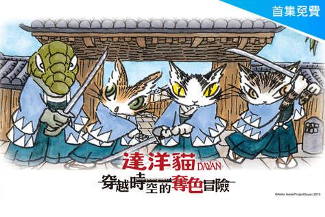 達洋貓第2季
