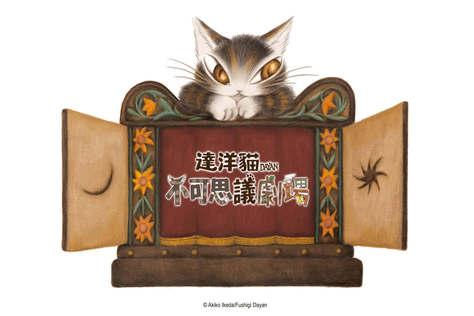 達洋貓第3季