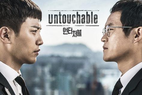 Untouchable_第1集